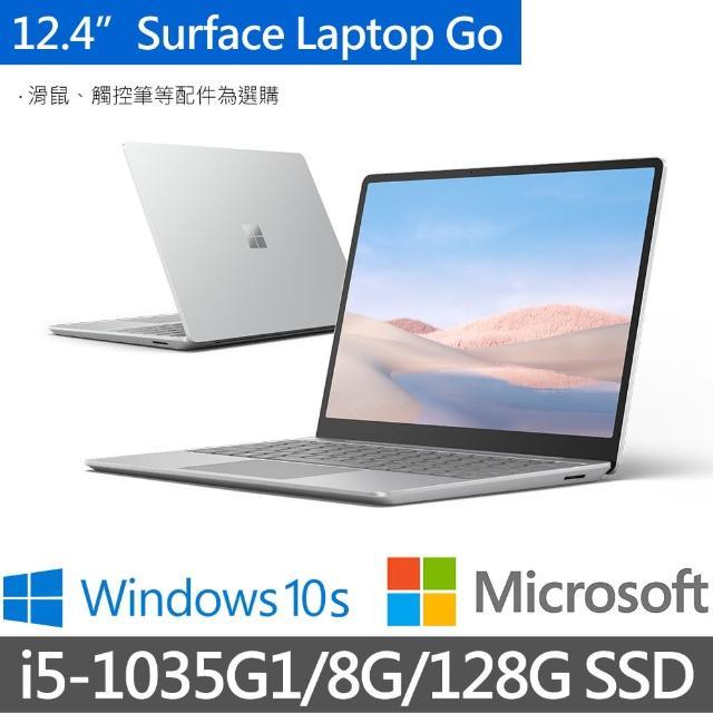 【Microsoft 微軟】Surface Laptop Go 12.4吋輕薄觸控筆電-白金(i5-1035G1/8G/128G/W10S)