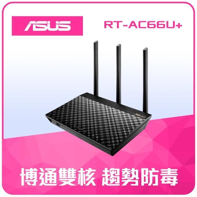 【無線滑鼠組】ASUS RT-AC66U+ AC1750 Ai Mesh 雙頻無線WI-FI分享器 路由器+羅技M186無線滑鼠