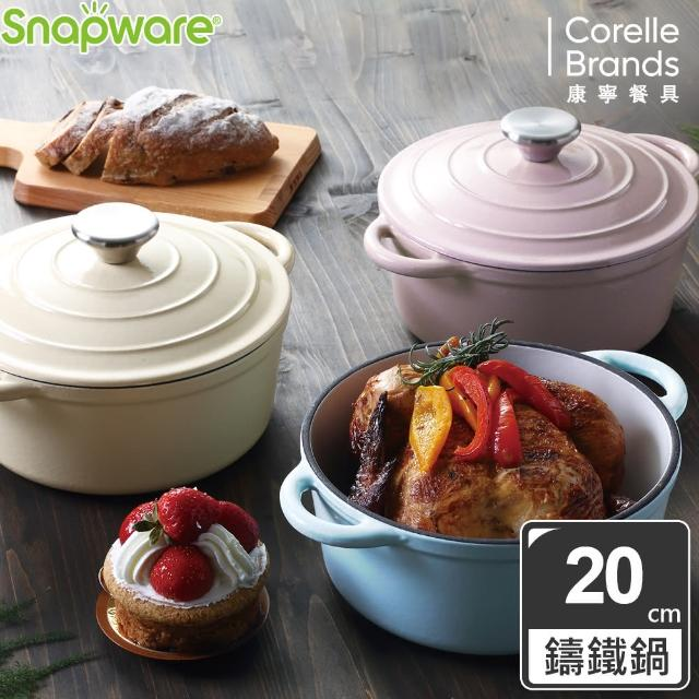 【CorelleBrands 康寧餐具】Snapware 鑄鐵琺瑯鍋20CM(三色可選)