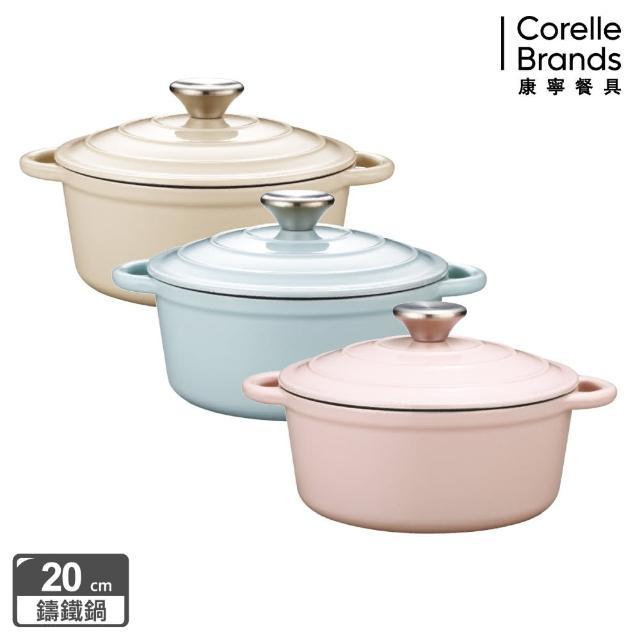 【CorelleBrands 康寧餐具】Snapware 鑄鐵琺瑯鍋20CM