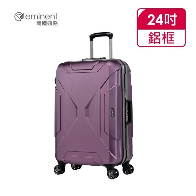 【eminent 萬國通路】24吋 鋁框行李箱 9F7(深葡萄)