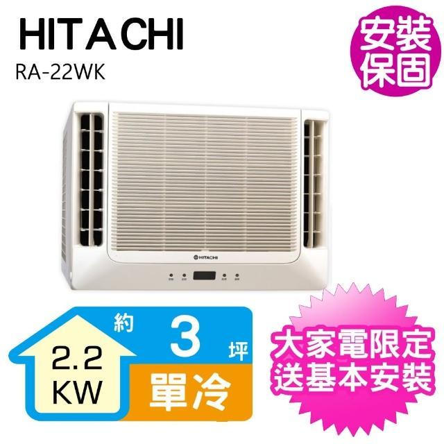 【HITACHI 日立】3坪定頻單冷雙吹式窗型冷氣(RA-22WK)