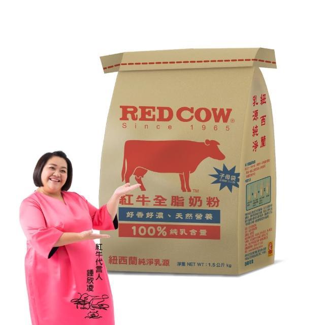 【紅牛】全脂奶粉1.5kg(100%含乳量)