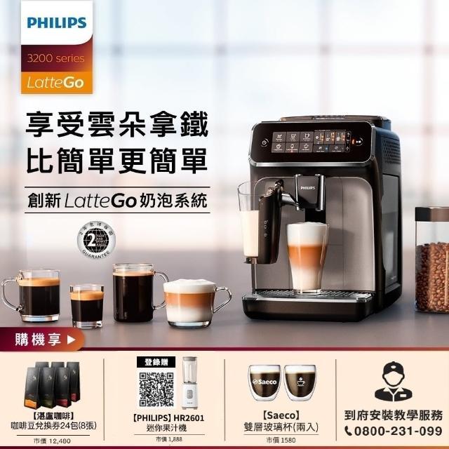 【Philips 飛利浦】淺口袋方案★全自動義式咖啡機(EP3246/74+送24包湛盧咖啡豆)