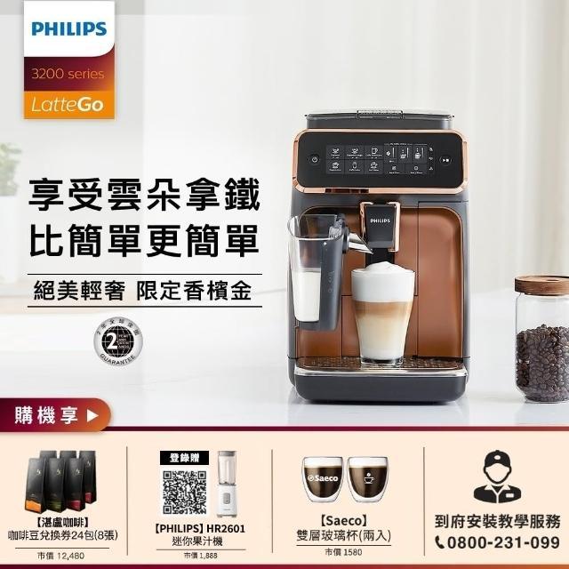 【Philips 飛利浦】淺口袋方案★全自動義式咖啡機(EP3246/84+送24包湛盧咖啡豆)