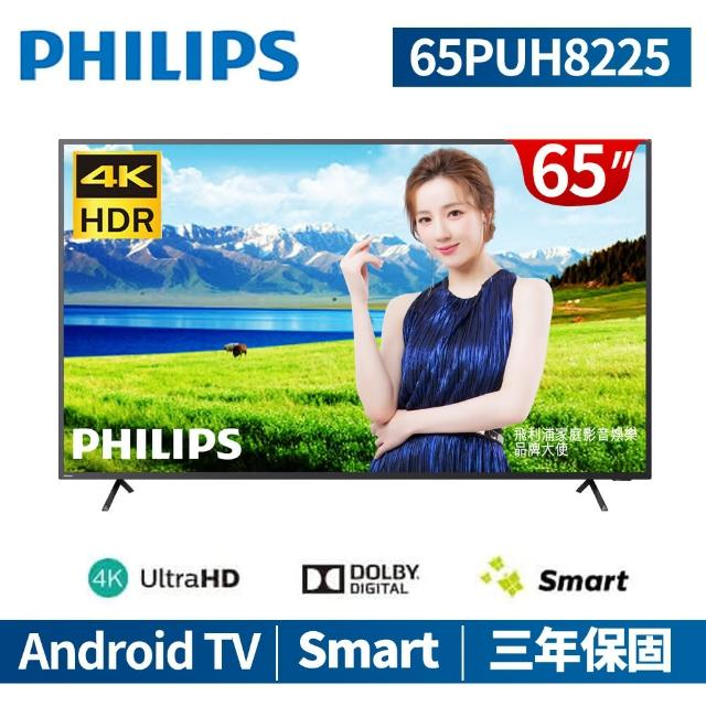 【Philips 飛利浦】65 型4K UHD 智慧聯網液晶顯示器+視訊盒(65PUH8225)