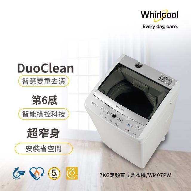 【Whirlpool 惠而浦】7公斤 直立洗衣機(WM07PW)