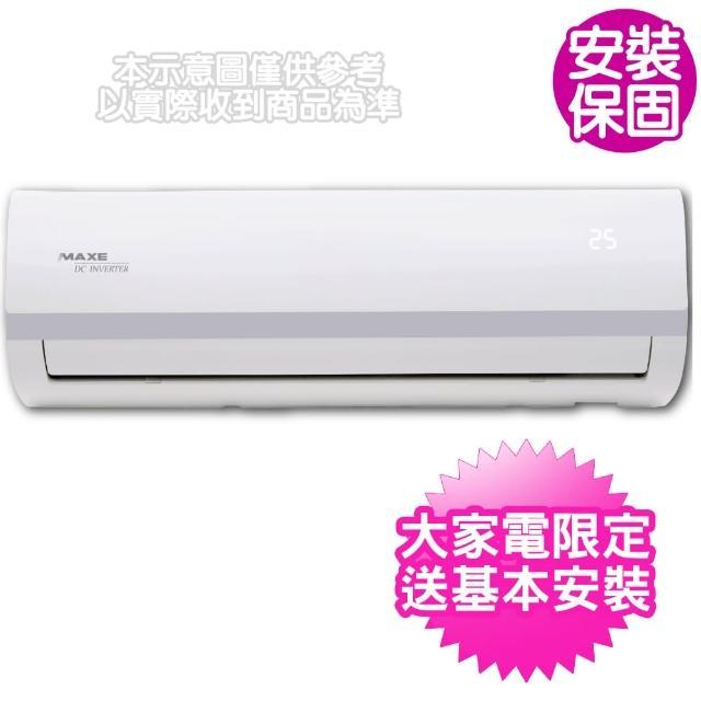 【MAXE 萬士益】6坪變頻冷暖分離式冷氣(MAS-41MV/RA-41MV)