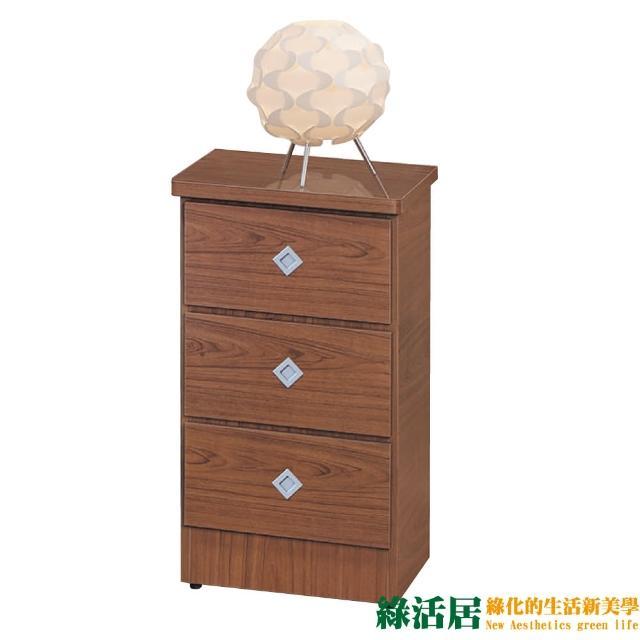 【綠活居】羅比  時尚1.4尺三抽床頭櫃/收納櫃(五色可選)