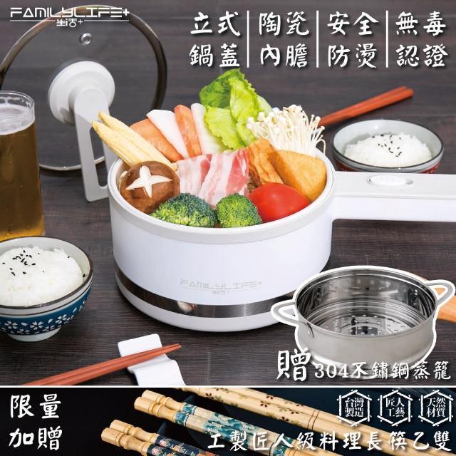 【FL 生活+】1.7公升雙層隔熱美食鍋(FL-256)