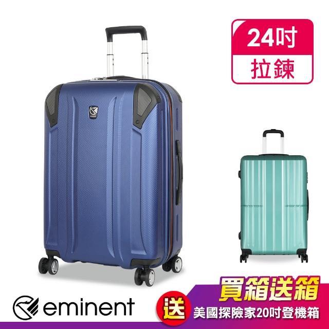 【eminent 萬國通路】行李箱 24吋 輕量 防爆防盜拉鏈 MIT台灣製造 KH67(送原廠託運套)