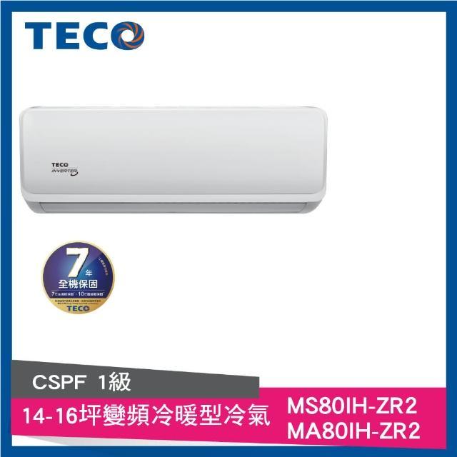 【TECO 東元】15-16坪 一對一雅適變頻冷暖型冷氣(MA80IH-ZR2/MS80IH-ZR2)