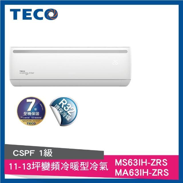 【TECO 東元】11-13坪 一對一R32變頻冷暖型冷氣(MA63IH-ZRS/MS63IH-ZRS)