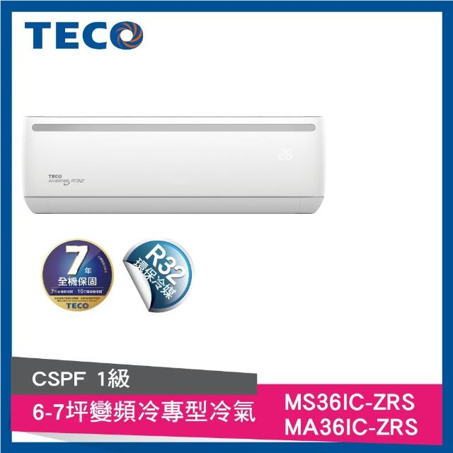 【TECO 東元】6-7坪 一對一R32變頻冷專型冷氣(MA36IC-ZRS/MS36IC-ZRS)