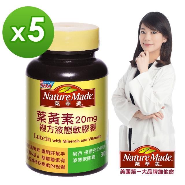 【萊萃美】葉黃素複方液態軟膠囊 30粒(5入組)