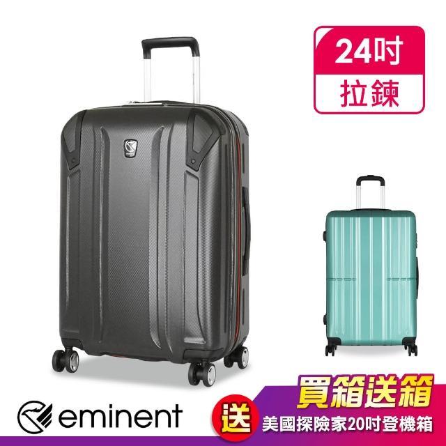 【eminent 萬國通路】行李箱 24吋 大容量 防爆拉鏈 MIT台灣製造 晤面防刮 旅行箱 KH67(送原廠託運套)