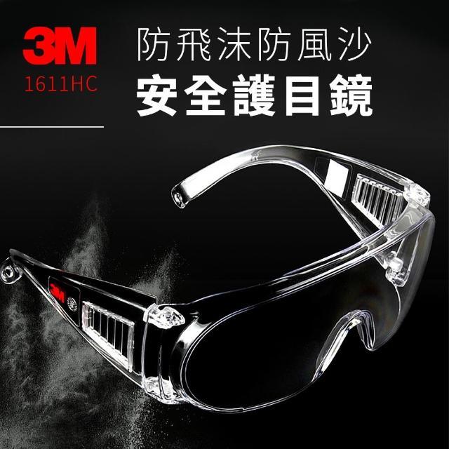 【3M】抗UV護目鏡1611HC(抗UV安全護目鏡 戴眼鏡可使用 防飛沫 防疫護目鏡 防疫眼鏡 多功能護目鏡)