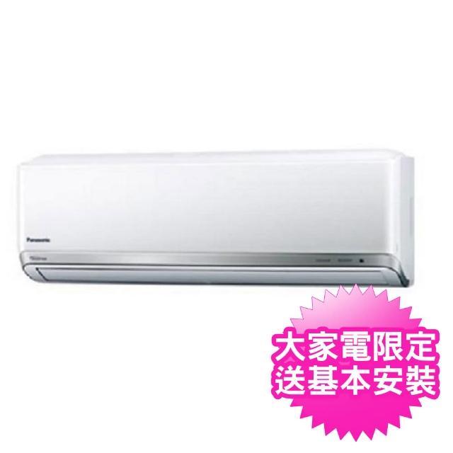 【Panasonic 國際牌】5-7坪變頻冷暖分離式(CS-RX50GA2/CU-RX50GHA2)