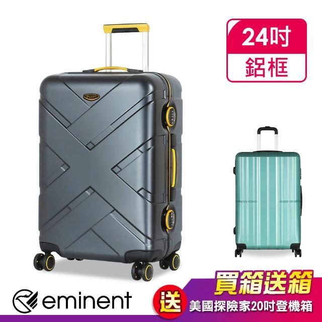 【eminent 萬國通路】24吋 行李箱 霧面防刮 100%德國拜耳PC材質 旅行箱 鋁框 拉桿箱 9P0(送原廠託運套)