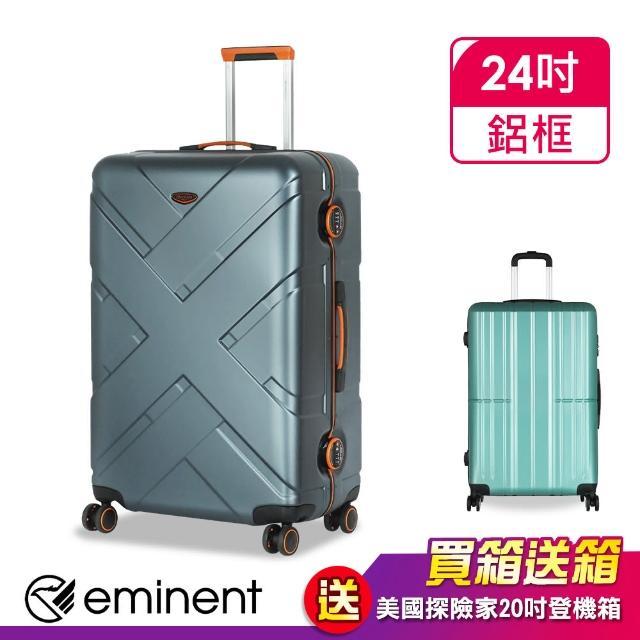 【eminent 萬國通路】24吋 行李箱 細鋁框 霧面 防刮 硬殼 旅行箱 雙排靜音輪 9P0(送原廠託運套)