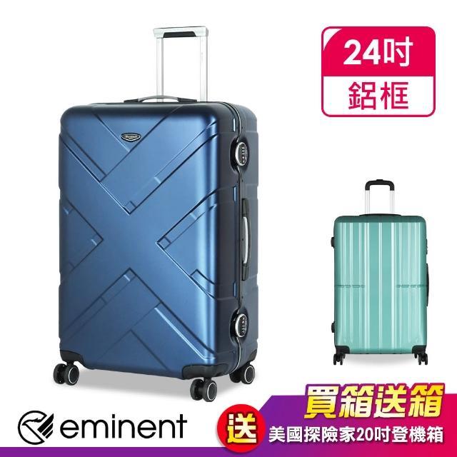 【eminent 萬國通路】24吋 細鋁框 行李箱 大容量 飛機輪 旅行箱 TSA海關鎖 9P0(送原廠託運套)