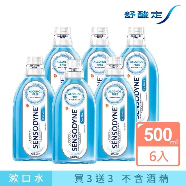 【舒酸定】買3送3超值限量組-抗敏漱口水(酷涼薄荷500ml*6入)