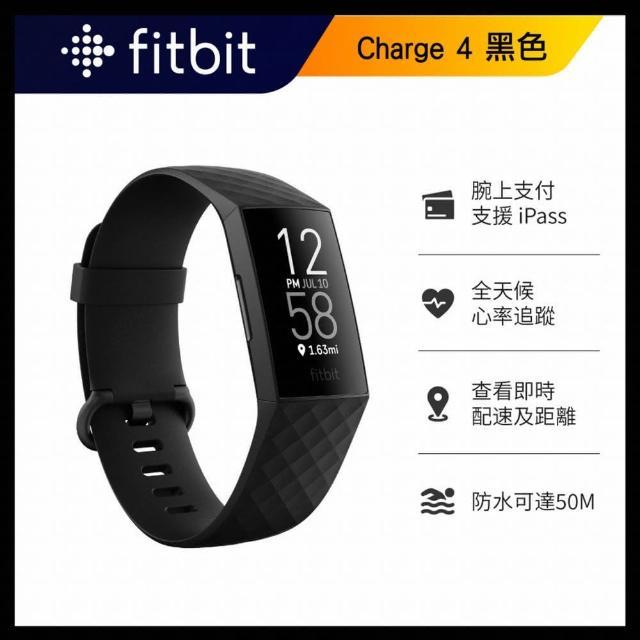 【Fitbit】Charge 4 健康智慧手環(睡眠血氧監測)