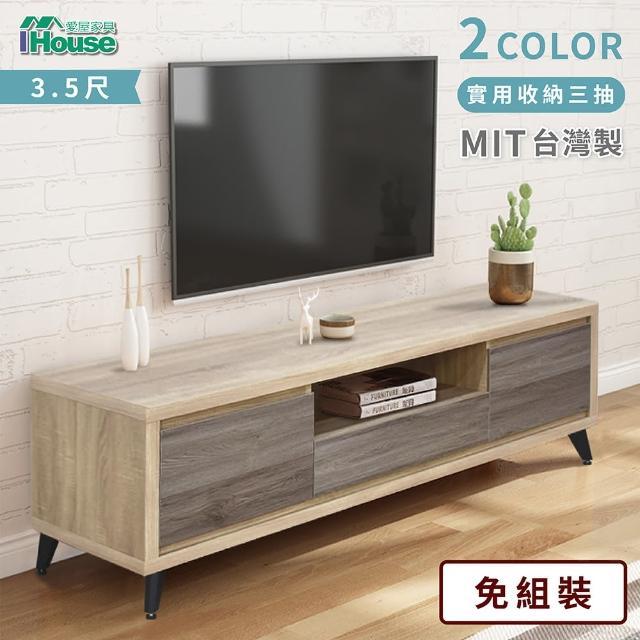 【IHouse】托比 雙色3.5尺電視櫃