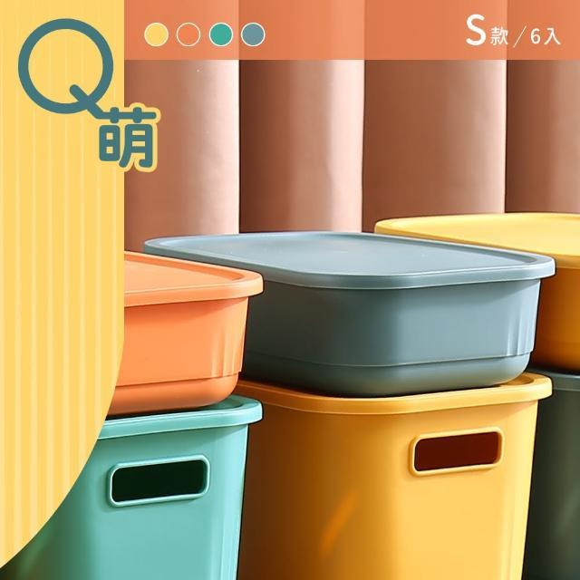 【dayneeds 日需百備】Q萌撞色系附蓋收納盒 S號 六入 四色可選(整理盒/雜物盒/零食盒)