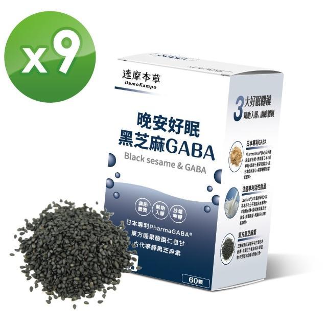 【達摩本草】晚安好眠黑芝麻Gaba x9盒-60顆/盒(幫助入睡、深層調節體質)