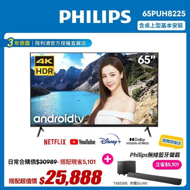 【Philips 飛利浦★限時降價】65吋4K andriod聯網液晶顯示器+視訊盒65PUH8225(限時送14吋DC立扇)