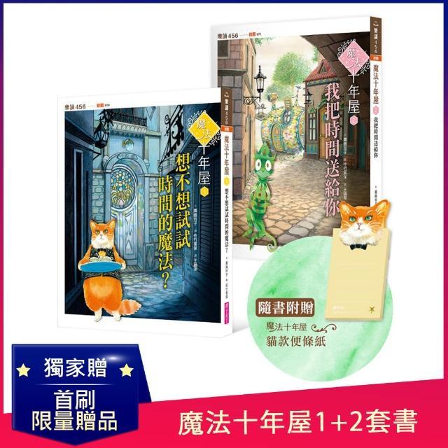 魔法十年屋1+2套書(獨家限量附贈管家貓客來喜便條紙)-注音版