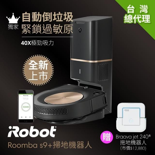【iRobot】買Roomba s9+ 自動倒垃圾+40倍吸力 旗艦級掃地機器人(買就送240拖地機器人)