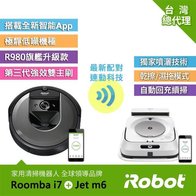 【iRobot】Roomba i7 掃地機器人+Braava Jet m6 拖地機器人(頂尖組合 掃完自動拖地)