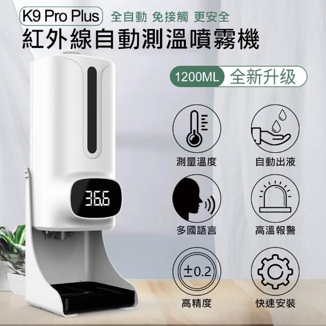 【CY 呈云】K9 Pro Plus自動酒精消毒噴霧機 量測手溫給皂洗手機(非醫療用)