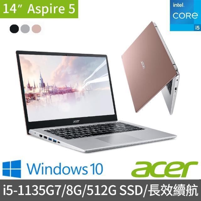 【1TB外接硬碟組】Acer  A514-54 14吋輕薄筆電(i5-1135G7/8G/512G SSD/Win10)