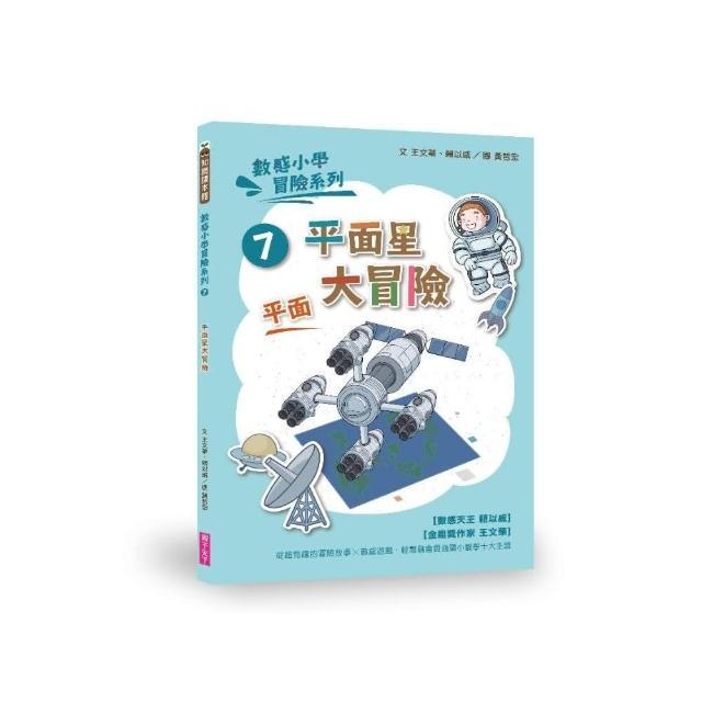 數感小學冒險系列7:平面星大冒險-注音版