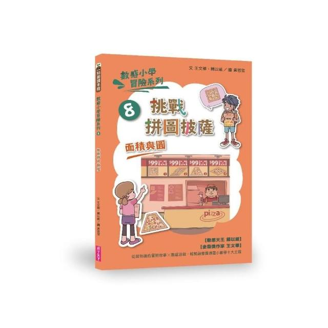 數感小學冒險系列8:挑戰拼圖披薩-注音版