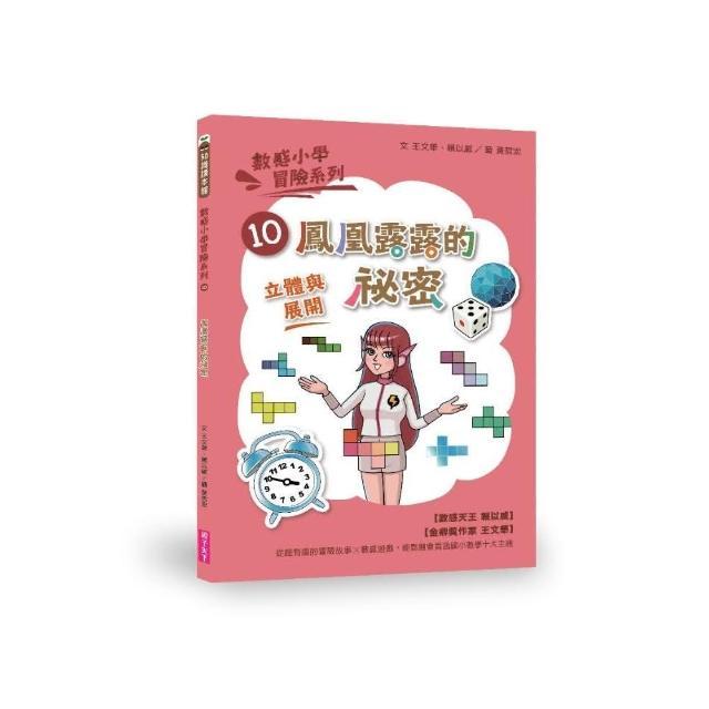 數感小學冒險系列10:鳳凰露露的祕密-注音版
