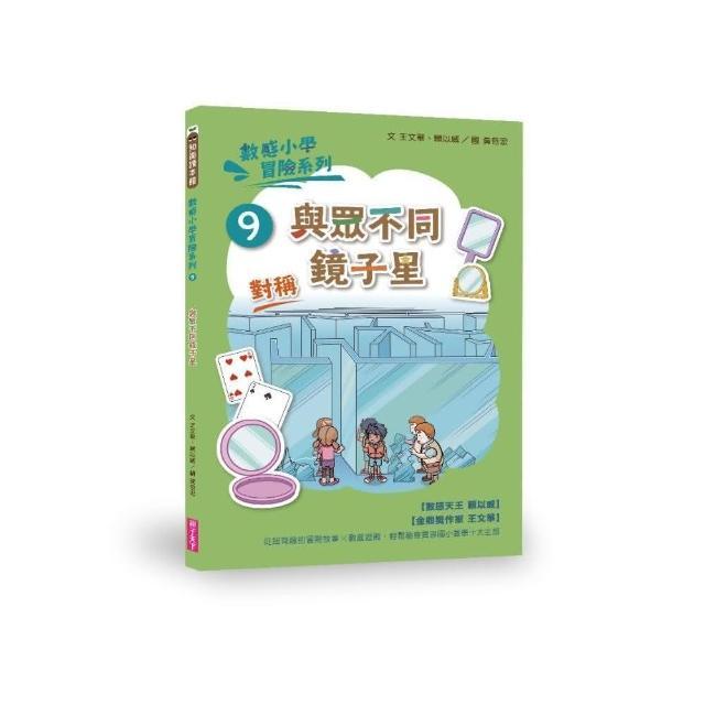 數感小學冒險系列9:與眾不同鏡子星-注音版