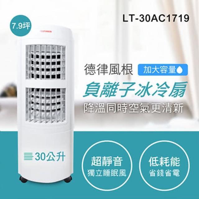 【Telefunken】30公升冰冷扇/水冷扇 LT-30AC1719