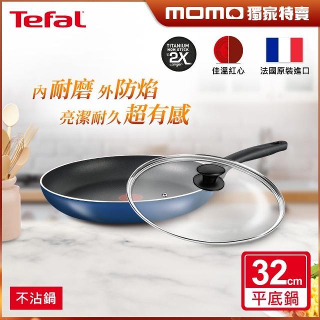 【Tefal 特福】全新鈦升級 烈火悍將系列32CM不沾鍋平底鍋+玻璃蓋