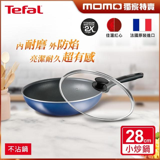 【Tefal 特福】全新鈦升級 烈火悍將系列28CM不沾鍋炒鍋+玻璃蓋