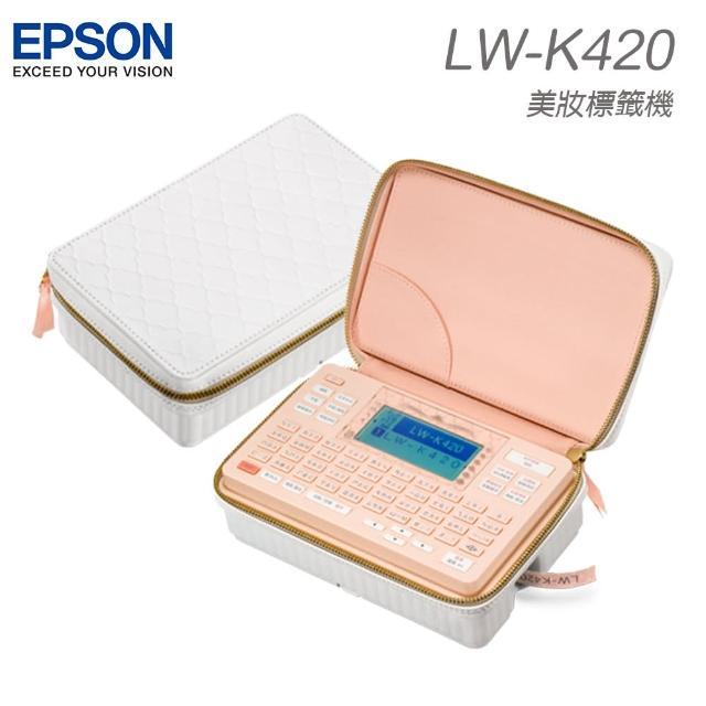 【EPSON】LW-K420 美妝標籤機(建議使用鹼性電池 以確保產品品質)