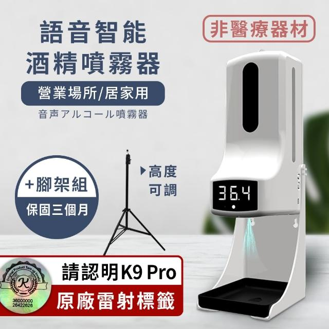 【K9 Pro】紅外線測溫自動感應酒精噴霧機/洗手機/給皂機(1000ml /含腳架)