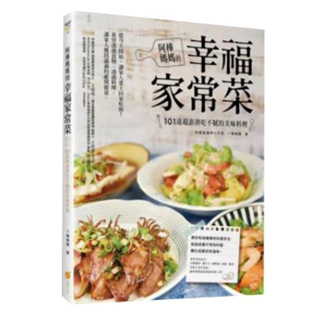 ㄚ樺媽媽的幸福家常菜:101道超澎湃吃不膩的美味料理
