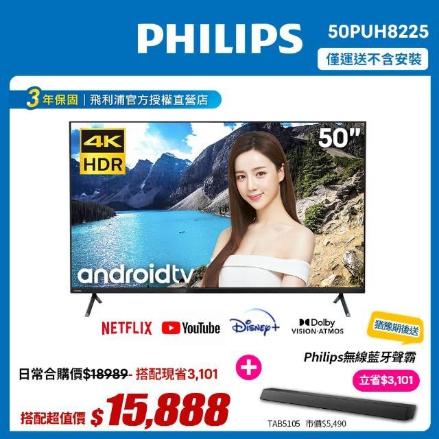 【Philips 飛利浦】50吋4K andriod聯網液晶顯示器+視訊盒(50PUH8225)