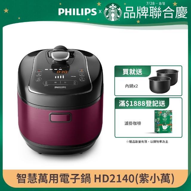 【PHILIPS飛利浦】智慧萬用電子鍋HD2140(紫小萬/白小萬)