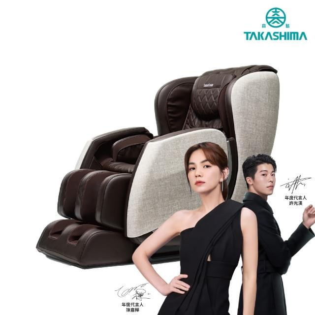 TAKASIMA高島貴族按摩椅-君爵版A-5300A
