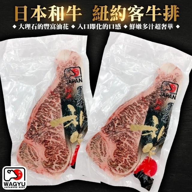 【海肉管家】日本熊本縣A5黑毛和牛紐約客牛排(350g/片)